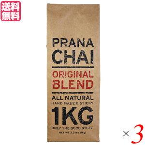 【ポイント6倍】最大32.5倍!チャイ 茶葉 マサラチャイ プラナチャイ オリジナルブレンド 1kg 送料無料 3個セット