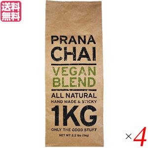 【ポイント最大4倍】チャイ 茶葉 マサラチャイ プラナチャイ ヴィーガンブレンド 1kg 送料無料 4個セット