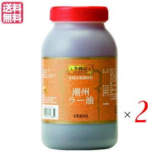 ラー油 辣油 旨味調味料 李錦記 りきんき 潮州辣椒油 チョウシュウラーユ 900g 2個セット 送料無料