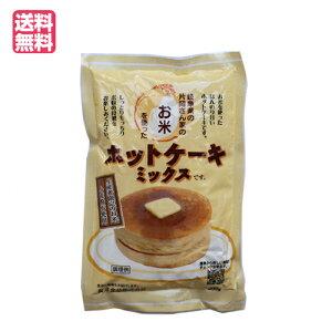 ホットケーキミックス 米粉 無添加 お米のホットケーキミックス 200g 桜井食品 送料無料