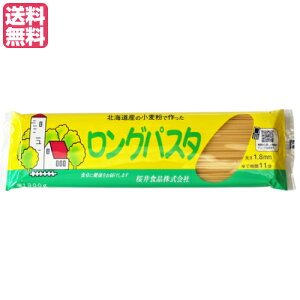 パスタ ロングパスタ 乾麺 国内産 ロングパスタ(北海道産小麦粉) 300g 桜井食品 送料無料