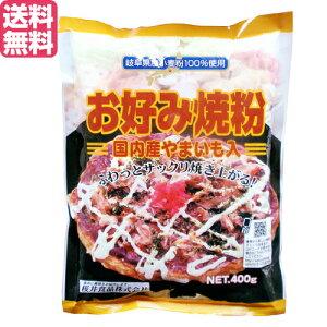 【ポイント最大4倍】お好み焼き お好み焼き粉 400g 桜井食品 国産 送料無料
