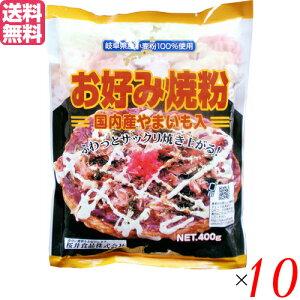 【ポイント最大4倍】お好み焼き お好み焼き粉 400g 10袋セット 桜井食品 国産 送料無料