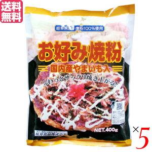 【ポイント最大4倍】お好み焼き お好み焼き粉 400g 5袋セット 桜井食品 国産 送料無料