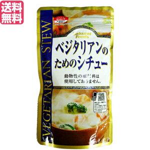 シチュー レトルト ルー ベジタリアンのためのシチュー 120g 桜井食品 送料無料