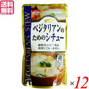シチュー レトルト ルー ベジタリアンのためのシチュー 120g 12袋セット 桜井食品 送料無料