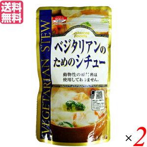 シチュー レトルト ルー ベジタリアンのためのシチュー 120g 2袋セット 桜井食品 送料無料