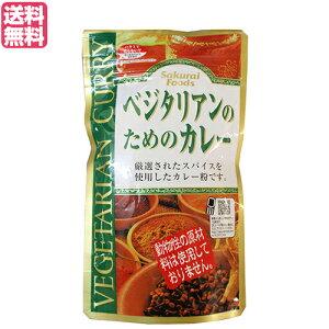 【ポイント6倍】最大32.5倍!カレー カレー粉 カレールー 桜井食品 ベジタリアンのためのカレー 160g 送料無料