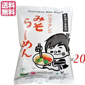 ラーメン 即席ラーメン インスタントラーメン ベジタリアンのみそラーメン 100g 20袋セット 桜井食品