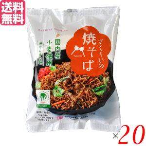 【ポイント最大4倍】焼きそば 麺 インスタント さくらいの焼そば 114g 20袋セット 送料無料