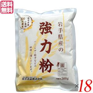 強力粉 国産 送料無料 岩手県産の強力粉 (ゆきちから)500g 18袋セット 送料無料