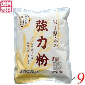 強力粉 国産 送料無料 岩手県産の強力粉 (ゆきちから)500g 9袋セット