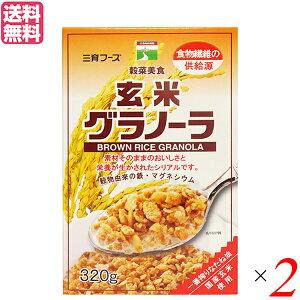 【ポイント最大4倍】オートミール シリアル 玄米 三育フーズ 玄米グラノーラ 320g 2袋セット 送料無料