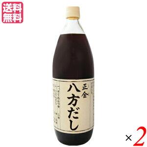 【ポイント7倍】最大27倍!出汁 だし 無添加 正金 八方だし 1L 2本セット 正金醤油