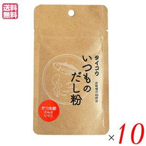 【ポイント最大4倍】出汁 だし 無添加 タイコウ いつものだし粉 20g 10袋セット 送料無料