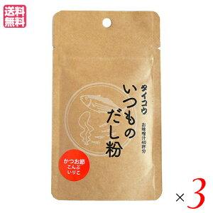 出汁 だし 無添加 タイコウ いつものだし粉 20g 3袋セット 送料無料