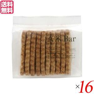 【ポイント最大4倍】げんきタウン 玄米・バー 10枚入 16袋セット 玄米バー ビスケット クッキー 送料無料