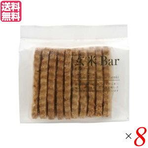 【ポイント最大4倍】げんきタウン 玄米・バー 10枚入 8袋セット 玄米バー ビスケット クッキー 送料無料