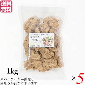大豆ミート 国産 ヒレ 大豆ミート フィレ 1kg 5袋セット 送料無料