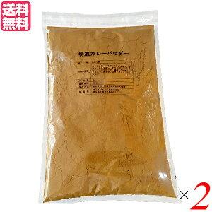 井上スパイス 特選カレーパウダー 1kg 2袋セット カレー カレー粉 スパイス 送料無料