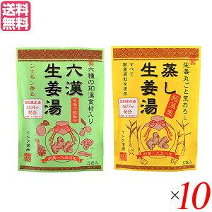 生姜湯 しょうが湯 生姜 六漢生姜湯 蒸し生姜湯 2種セット×10 イトク食品 送料無料