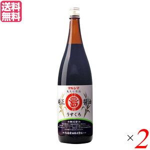 【ポイント最大4倍】醤油 しょうゆ 薄口 マルシマ 純正醤油 うすくち 1.8L 2本セット 送料無料