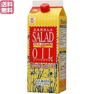 【ポイント最大4倍】サラダ油 なたね油 菜種油 ムソー 純正なたねサラダ油 1250g 送料無料