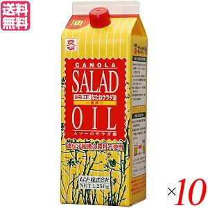 【ポイント最大4倍】サラダ油 なたね油 菜種油 ムソー 純正なたねサラダ油 1250g 10本セット 送料無料