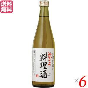 【ポイント最大4倍】料理酒 みりん 無添加 みやこの料理酒 500ml 6本セット 送料無料