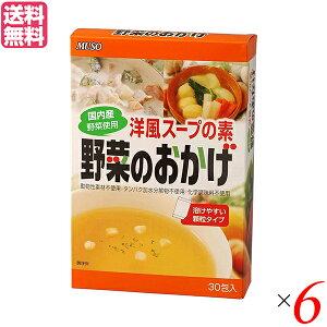 だし 出汁 だしパック ムソー 野菜のおかげ 国内産野菜使用 徳用 5g×30包 6個セット 送料無料