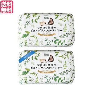 【ポイント6倍】最大32.5倍!なかほら牧場 ピュア グラスフェッドバター 味比べセット (ノーマル 発酵)バター バターコーヒー 無塩バター 送料無料