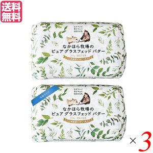 【ポイント6倍】最大32.5倍!なかほら牧場 ピュア グラスフェッドバター 味比べセット (ノーマル 発酵)3セット バター バターコーヒー 無塩バター 送料無料