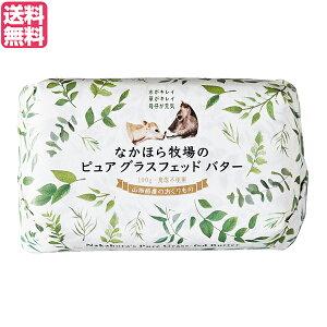 なかほら牧場 ピュア グラスフェッドバター(ノーマルタイプ)100g バター バターコーヒー 無塩バター 送料無料