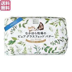 なかほら牧場 ピュア グラスフェッドバター(発酵タイプ)100g バター バターコーヒー 発酵バター 送料無料