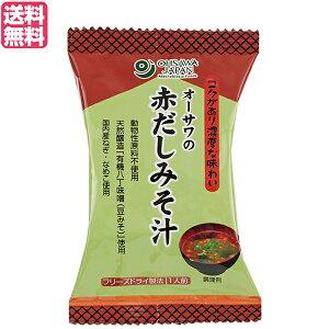 【ポイント6倍】最大32.5倍!味噌汁 フリーズドライ インスタント オーサワの赤だしみそ汁 1食分(9.2g) 送料無料