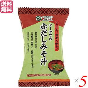 【ポイント6倍】最大32.5倍!味噌汁 フリーズドライ インスタント オーサワの赤だしみそ汁 1食分(9.2g) 5個セット 送料無料
