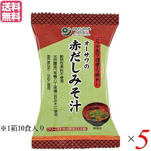 【ポイント6倍】最大32.5倍!味噌汁 フリーズドライ インスタント オーサワの赤だしみそ汁 1箱(10食入) 5箱セット 送料無料