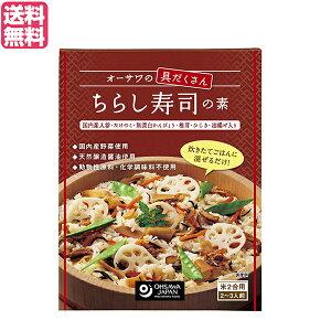 ちらし寿司 具 ひな祭り オーサワの具だくさん ちらし寿司の素 150g 送料無料