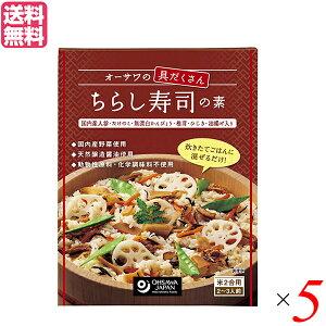 【ポイント最大4倍】ちらし寿司 具 ひな祭り オーサワの具だくさん ちらし寿司の素 150g 5箱セット 送料無料