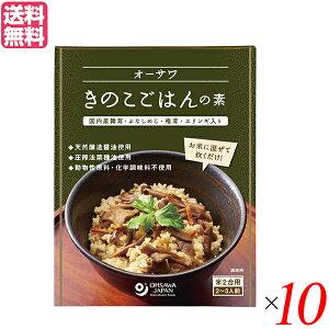 ごはんの素 きのこ 炊き込みご飯の素 オーサワきのこごはんの素 140g 10個セット 送料無料