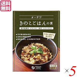 ごはんの素 きのこ 炊き込みご飯の素 オーサワきのこごはんの素 140g 5個セット 送料無料