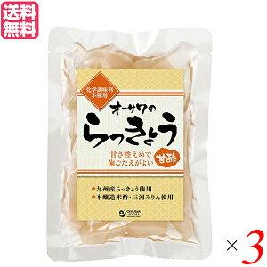 らっきょう 国産 らっきょう漬け オーサワのらっきょう(甘酢) 80g 3袋セット 送料無料