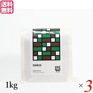 コーヒー 豆 珈琲 オニバスコーヒー オニバスブレンド 1kg 3袋セット 送料無料