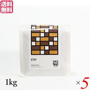 【ポイント6倍】最大32.5倍!コーヒー コーヒ豆 珈琲豆 オニバスコーヒー ステップ 1kg 5袋セット 送料無料