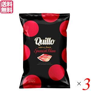 ポテトチップス ご当地 お取り寄せ キジョー QUILLO スパニッシュハム 130g 3袋セット 送料無料