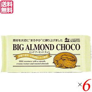 チョコ チョコレート 板チョコ 創健社 ビッグアーモンドチョコ 400g 6個セット 送料無料