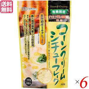 シチュー ルー レトルト 創健社 コーンクリームシチューフレーク 180g 6袋セット 送料無料