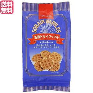 【ポイント最大4倍】ワッフル お菓子 小麦 創健社 五穀ドライワッフル 8枚 送料無料