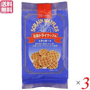 【ポイント最大4倍】ワッフル お菓子 小麦 創健社 五穀ドライワッフル 8枚 3個セット 送料無料