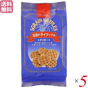 【ポイント最大4倍】ワッフル お菓子 小麦 創健社 五穀ドライワッフル 8枚 5個セット 送料無料